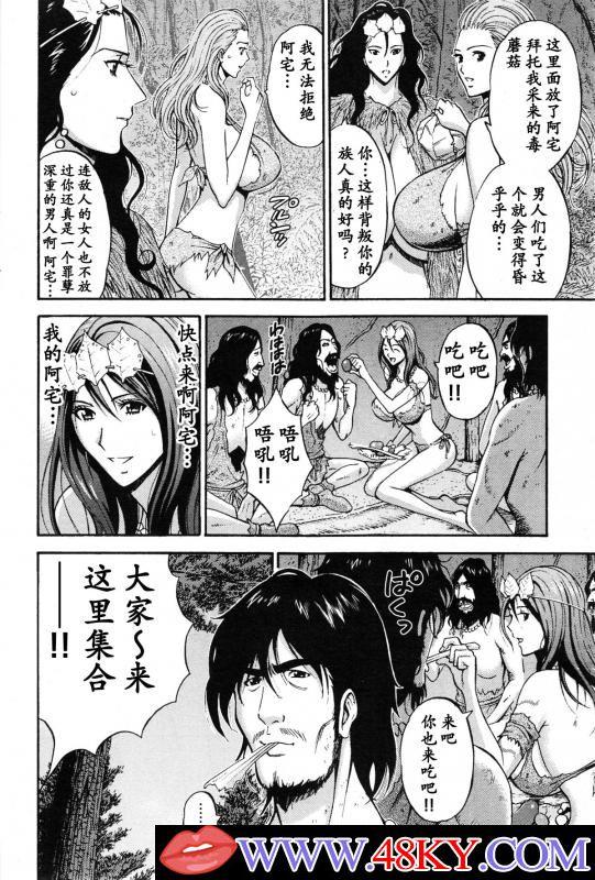 漫画史前一万年宅男